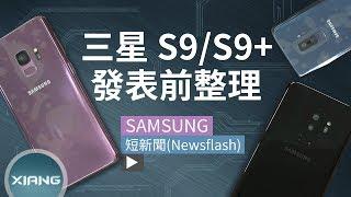 三星 S9/S9+ 實機亮相!發表會前總整理! | 短新聞 【小翔 XIANG】