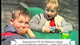 1 мая 2002 года в центре села Кочубеевского