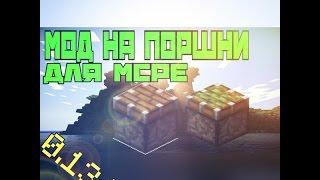 Моды для Minecraft | Майнкрафт Pocket Edition (PE) 0.13.0