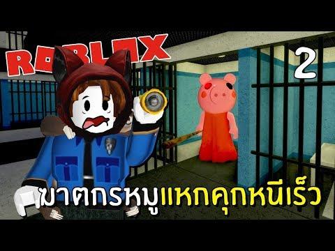 ฆาตกรหมูแหกคุกหนีเร็ว   Roblox