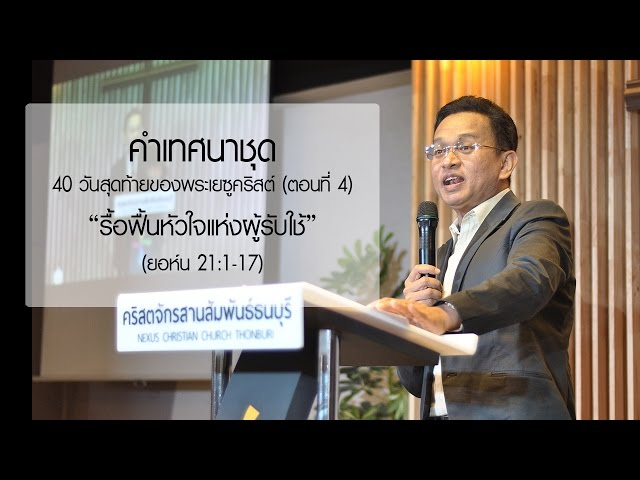 คำเทศนา รื้อฟื้นหัวใจแห่งผู้รับใช้ (The Last 40 Days of Jesus Christ #4)