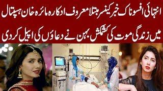 Mahira Khan Shocking News IN URDU HINDI