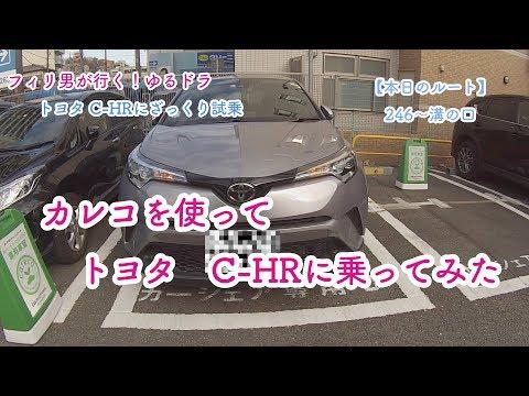 【ゆる動画】トヨタ C-HRで行く!ゆる〜く年末最後に雑談紹介ドライブ 「カレコ」POV drive Toyota C-HR
