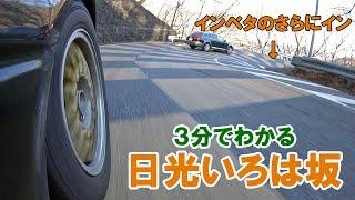 【3分峠】日光いろは坂 Iroha-zaka ~いまさら聞けない、インベタのさらにイン~
