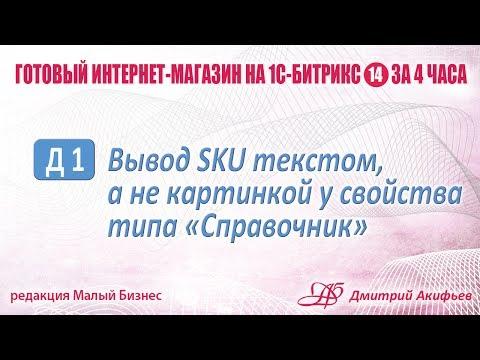 Вывод SKU текстом, а не картинкой в 1С-Битрикс 14