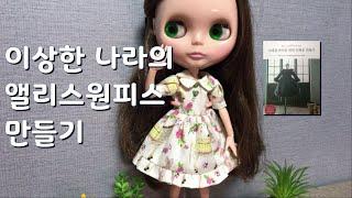 "[DIY] 앨리스원피스 만들기. ""사계절 파티…"