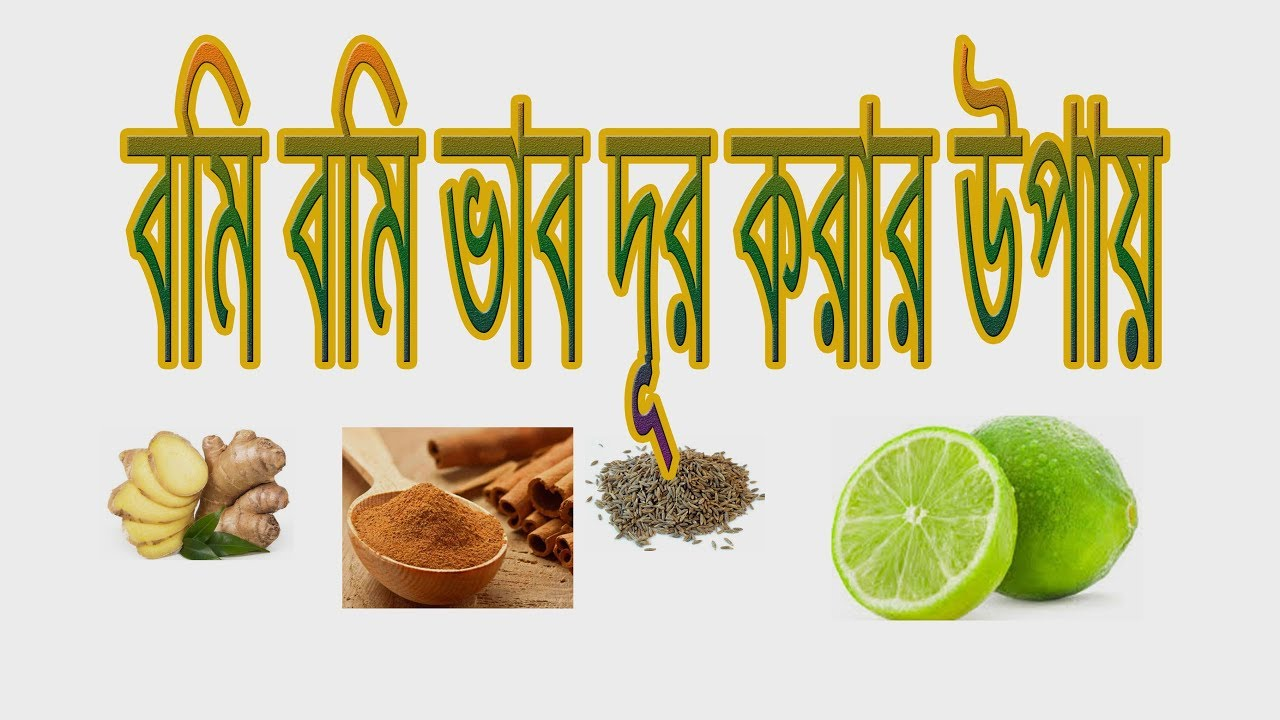 Download আসুন জেনে নেই বমি বমি ভাব দূর করার উপায় || Bomi Bomi Vab Dur Korar Upay