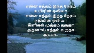 Enna Satham Indha Neram- Tamil Lyric Video