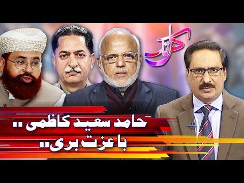 Hajj Corruption Case - Kal Tak 30 March 2017 - Express News