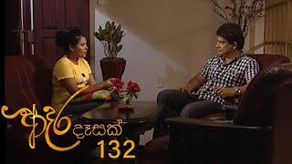 Adara Deasak | Episode 132 | ITN Thumbnail