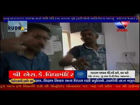 Bhavnagar : Sub Registrar Kacheri Ma Thato Brashthachr Same Avyo