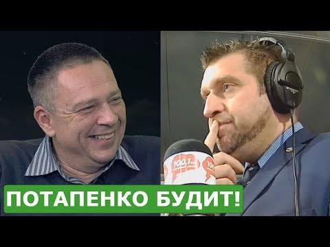 Ваши доходы выросли? Дмитрий Потапенко