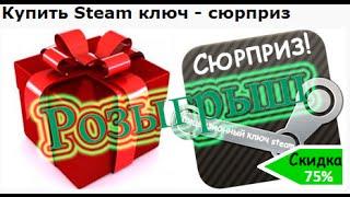 Покупка сюрприза в  steam-account.ru [Розыгрыши Лиц. ключей!](В группе Игровой Юмор https://vk.com/gamehumor начинают проходит конкурсы, и 1-го августа будут объявлены 5 победителей..., 2015-07-20T16:51:09.000Z)