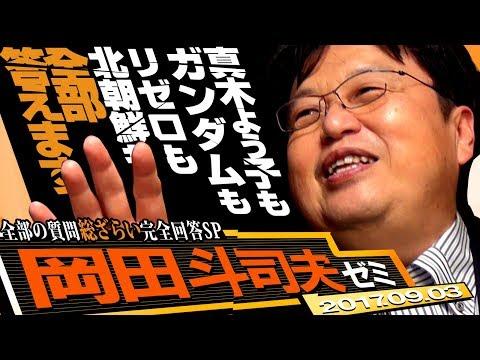 岡田斗司夫ゼミ9月3日号「『Re:ゼロからはじまる異世界生活』の面白いところを教えて下さいから北朝鮮ミサイル怖くないの? 真木よう子クラウドファウンディングコミケ出店で大炎上! どう考える? まで」