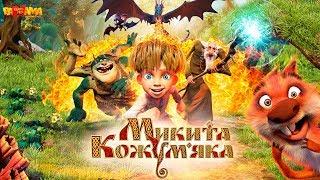 МИКИТА КОЖУМ'ЯКА - повнометражний анімаційний фільм!