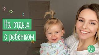 Путешествие С Ребенком: Что Нужно Знать Родителям   Family is...