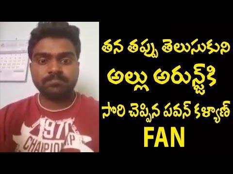 Pawan Kalyan Fan Sorry to Allu Arjun and Mahesh Fans | Mega Fans | DJ | Katamarayudu |