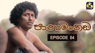 Panamankada Episode 04    පානාමංකඩ    01st AUGUST 2021 Thumbnail