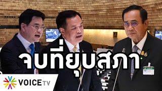 Overview-ประยุทธ์สติแตกคาสภา ฉุนโดนจี้ลดนายพล รัฐบาลส่อยุบสภา ปชป.อัดงบผิดกฎหมาย ภูมิใจไทยขู่ถอนตัว