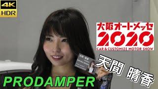 大阪オートメッセ2020 PRODAMPERブース.
