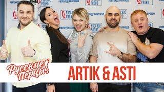 Концерт группы Artik & Asti в утреннем шоу «Русские Перцы»