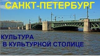 Смотреть видео Санкт-Петербург. Дети на памятниках. Молодёжь на газонах. Культура в культурной столице. Что это? онлайн