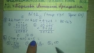 №12 стр 131 Урок 64 примеры Математика 4 класс 1 часть гдз Чеботаревская 2018 онлайн