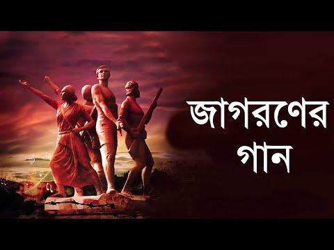 Pothe Ebar Namo Sathi (Chorus)