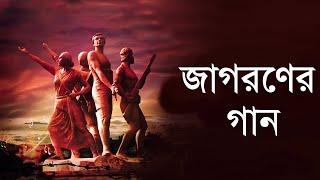 Pothe Ebar Namo Sathi (Chorus) mp3 song download