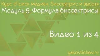 05. Формула биссектрисы (часть 01)