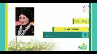 8 الصبح - الفنانة / صابرين : ألف مبروك للمنتخب المصري العظيم