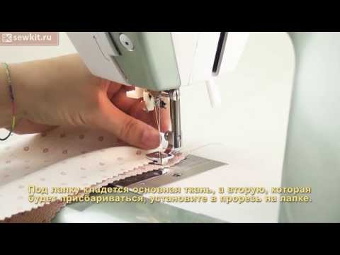 Как пользоваться лапкой для сборки ткани видео