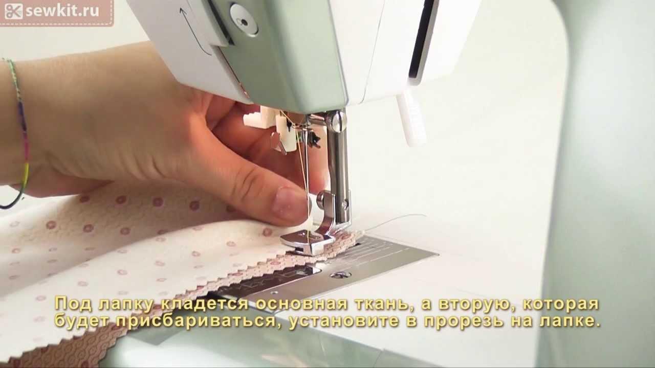 аппарат для складок и сборок инструкция