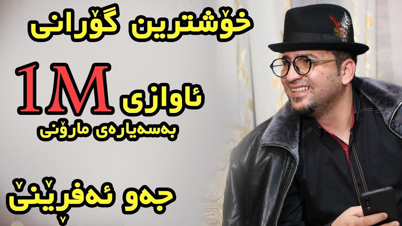 Aram Shaida 2020 ( Naz Maka Naz Maka ) Ba Sayaray Mroni