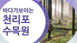태안 천리포수목원