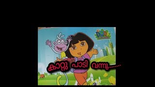 Kids action  song malayalam  lkg/ukg