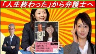 【ロースクール】菊間千乃「人生終わった?ビル転落事故から弁護士になるまで!」