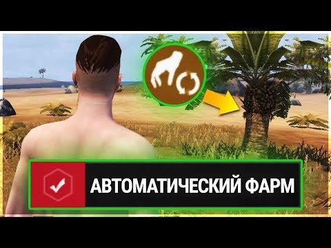 RUST MOBILE - АВТОМАТИЧЕСКИЙ ФАРМ! КАК ИСПОЛЬЗОВАТЬ ФАРМ БОТА! - LAST DAY RULES SURVIVAL