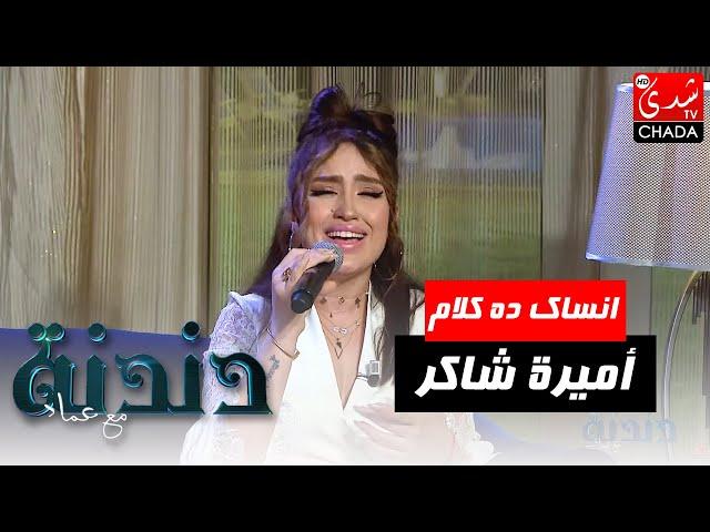 أنساك ده كلام بصوت الفنانة أميرة شاكر في برنامج دندنة مع عماد النتيفي