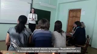 Фрагмент мастер-класса «Кроссенс как интерактивное средство обучения»