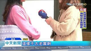 20200105中天新聞 知名壽司店員吃裡扒外 請朋友吃免錢餐