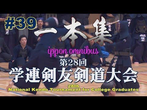 #39【一本集】ippon omnibus【H29第28回学連剣友剣道大会】28th National Kendo Tournament for College Graduates