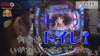 【BASHtv】 闘竜門 vol.377 《PAO泉大津店》 チェリ男 thumbnail