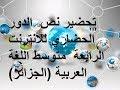 تحضير نصوص اللغة العربية للسنة الرابعة متوسط ( تحضير نص الدور الحضاري للأنترنت ) الجيل الثاني
