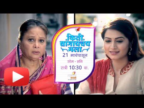 Kiti Sangaychay Mala | New Serial on Colors Marathi | PROMO OUT | Seema  Deshmukh, Vivek Lagoo