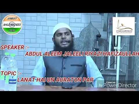 Lanat Hai Un Auraton Par.| Abdul Aleem Jaleeli Riyazi Hafizaullah