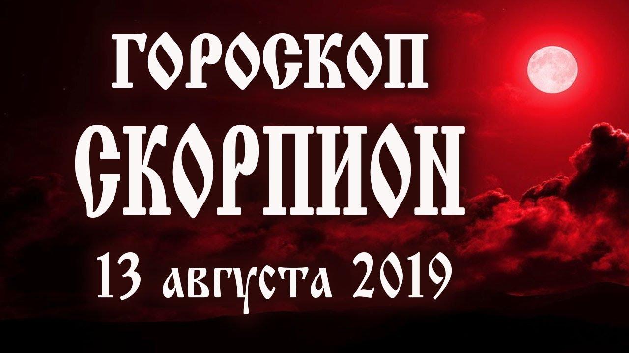 Гороскоп на сегодня 13 августа 2019 года Скорпион ♏ Полнолуние через 2 дня