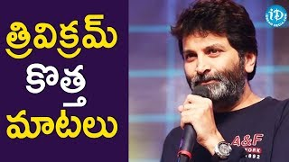 Trivikram Srinivas Brilliant Speeches || Trivikram Extraordinary Dialogues || iDream Filmnagar