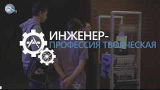 Инженер — профессия творческая (МИЭТ, Ночь Науки)