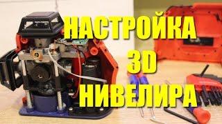 Настройка лазерного уровня KaiTian 3D своими руками